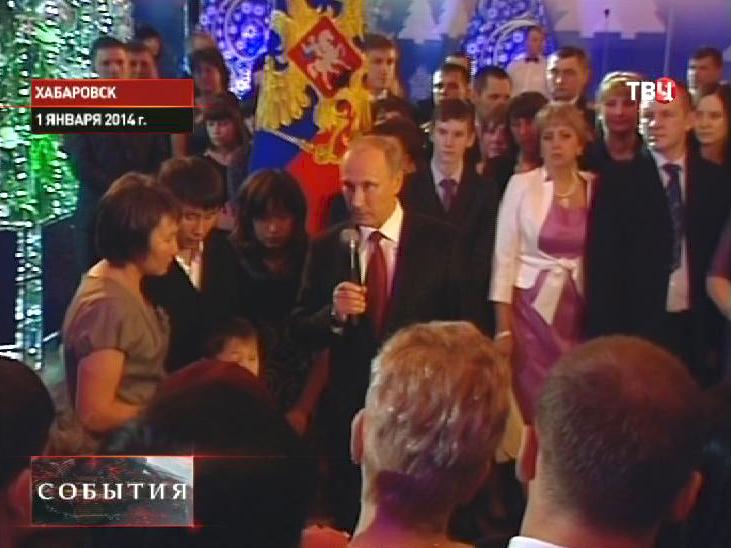 Президент России Владимир Путин прилетел вместе с семьей героя на празднование нового года в Хабаровск