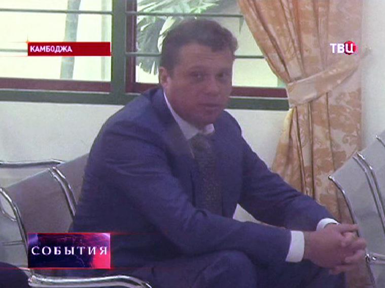 Сергей Полонский в Камбоджийском суде
