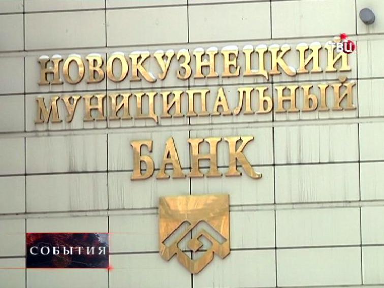 Вывеска Новокузнецкого муниципального банка