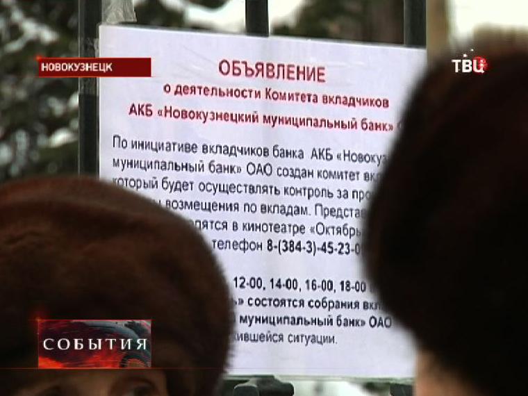 Объявление для вкладчиков Новокузнецкого банка