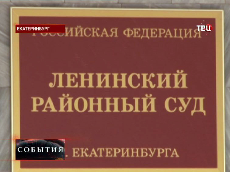 Табличка Ленинский районный суд Екатеринбурга