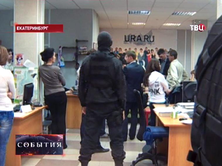 """Обыски в редакции информационного агентства """"Ура.ру"""""""