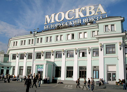 Здание Белорусского вокзала
