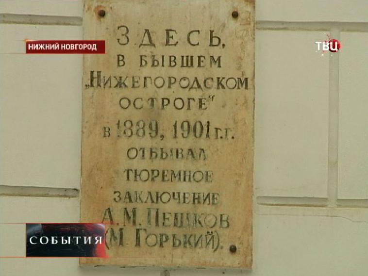 """Мемориальная доска на фасаде """"Нижегородский острог"""""""