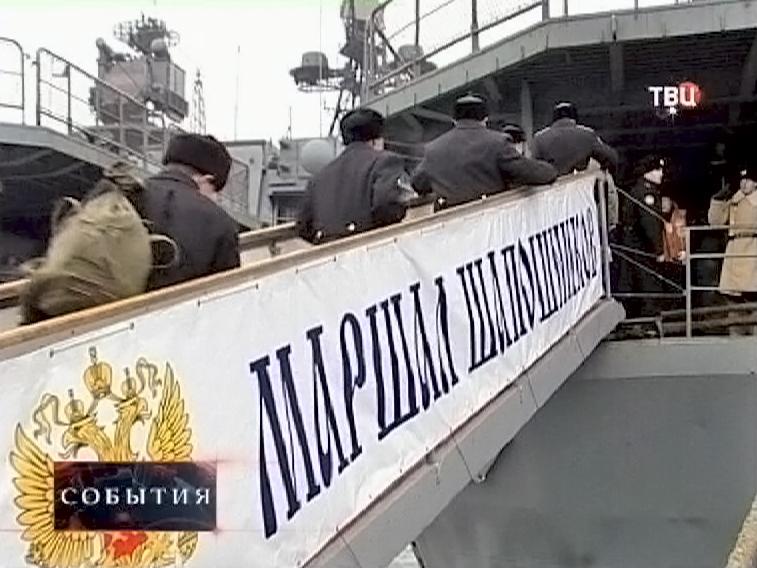 """Моряки поднимаются на борт """"Маршала Шапошникова"""""""