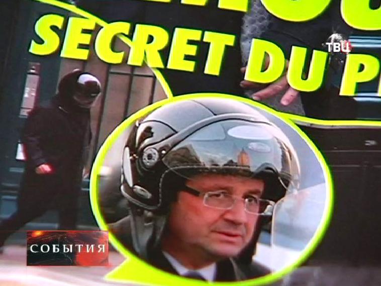 Фотография Франсуа Олланда в журнале Closer
