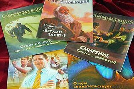"""Брошюры """"Свидетелей Иеговы"""""""