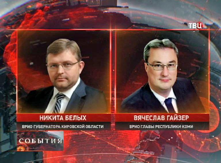 Никита Белых и Вячеслав Гайзер