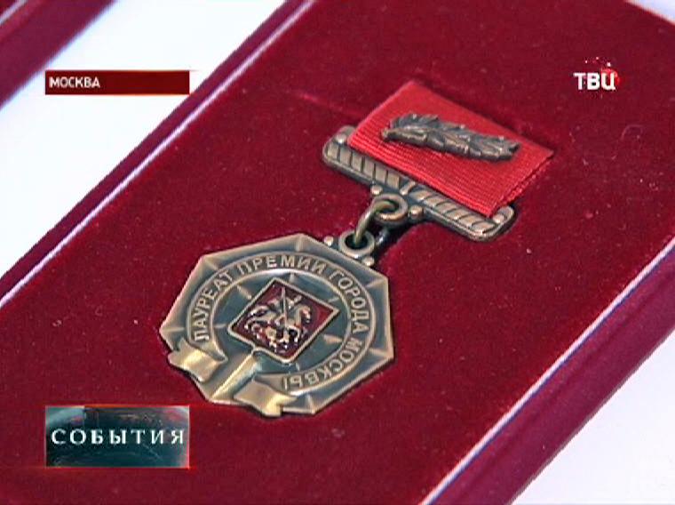 Медаль - лауреат премии города Москвы