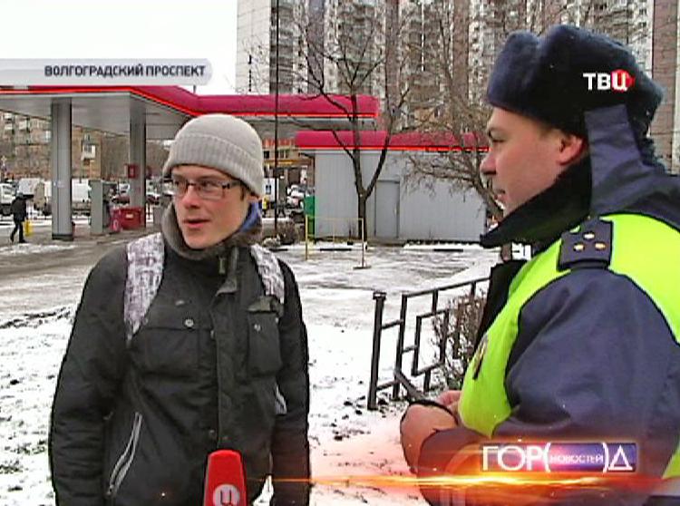 Инспектор ДПС и нарушитель правил дорожного движения