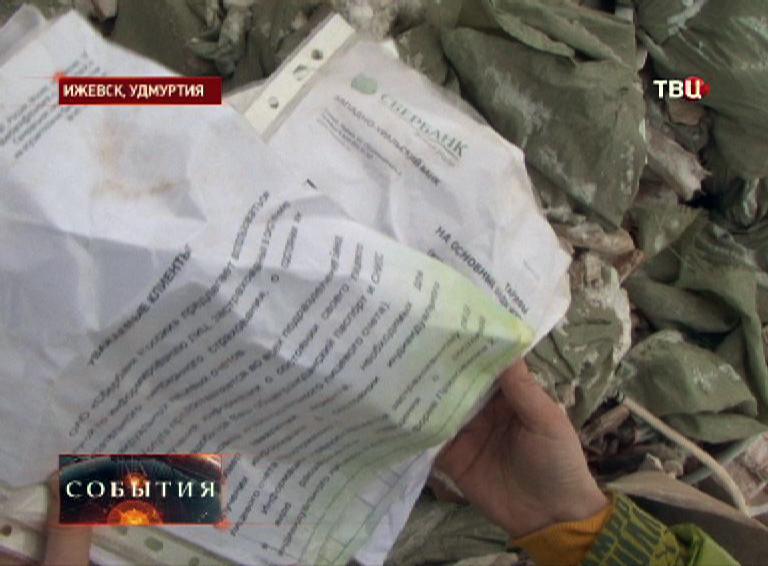 """Документы """"Сбербанка"""" на свалке"""