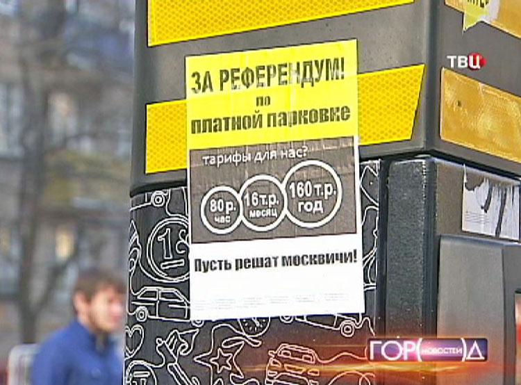 Референдум по платной парковке