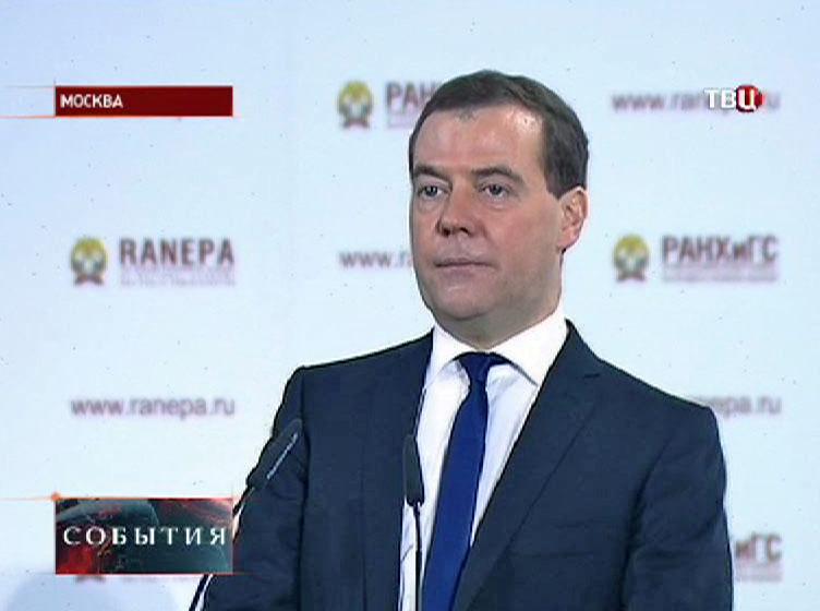 """Дмитрий Медведев на """"Гайдаровском форуме"""" в Москве"""