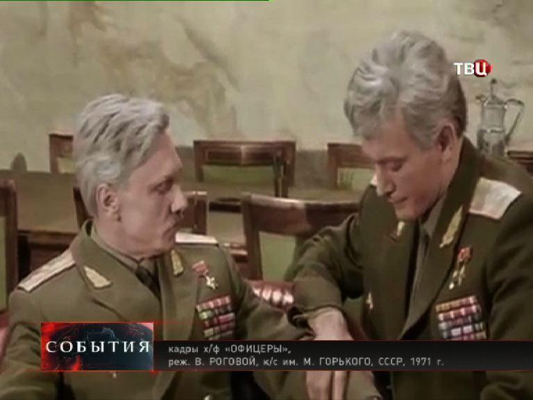 """Кадр из кинофильма """"Офицеры"""""""