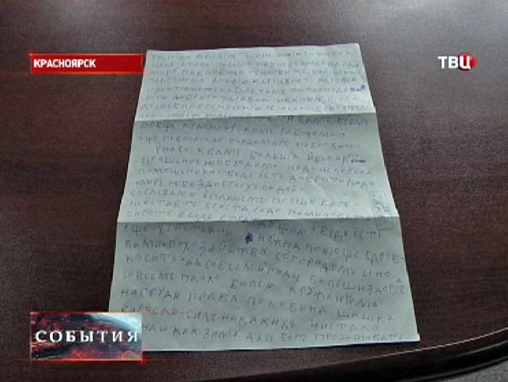 Письмо отшельницы с просьбой о помощи