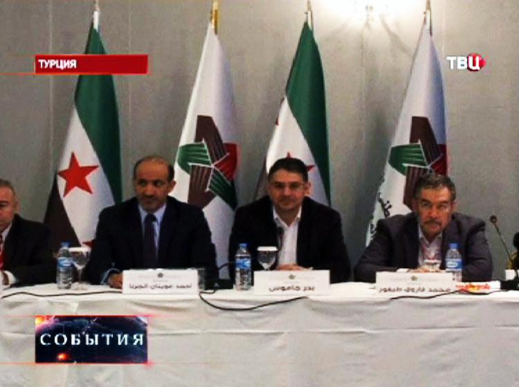 Заседание сирийской оппозиции в Турции