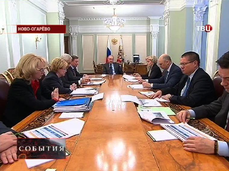 Владимир Путин провел совещание