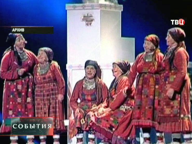 """Ансамбль """"Бурановские бабушки"""""""