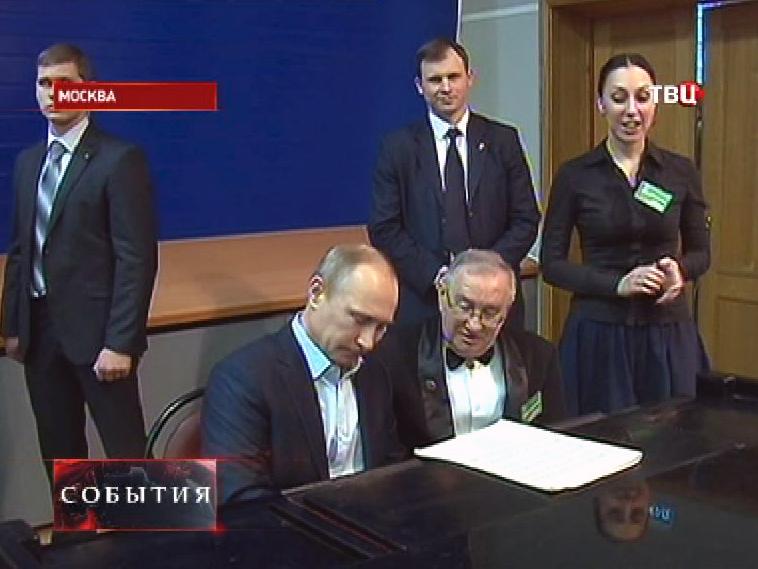 """Владимир Путин на встрече со студентами МИФИ исполнил на рояле мелодию песни """"Московские окна"""""""