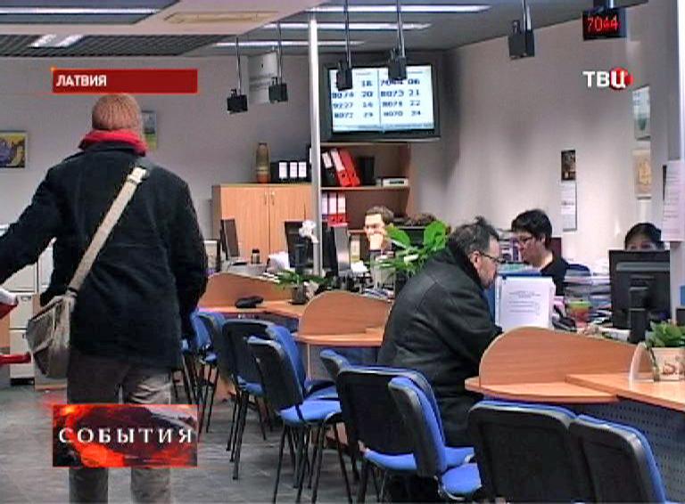 Паспортный стол в Латвии