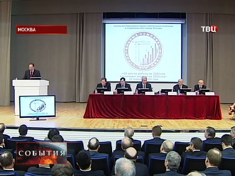 Заседание коллегии городского стройкомплекса