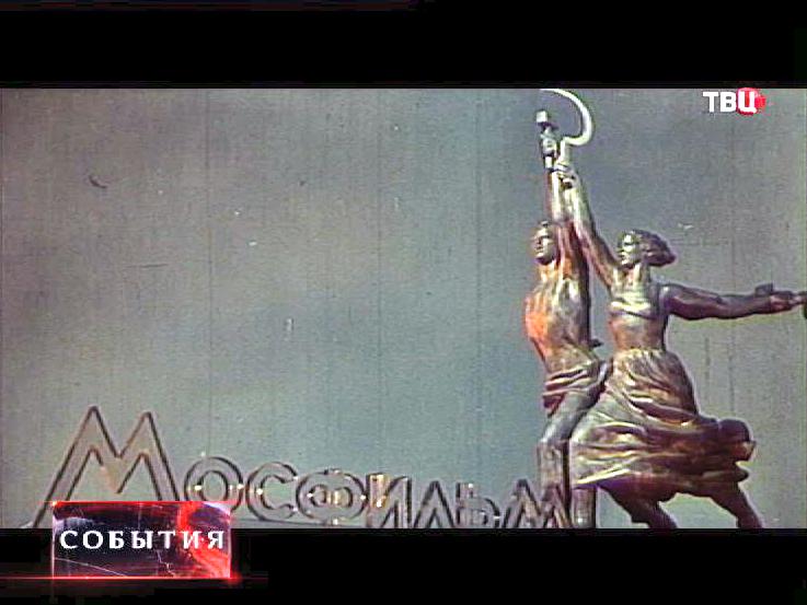 """Заставка киностудии """"Мосфильм"""""""