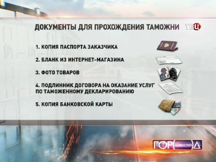 Список документов для прохождения почты на таможни