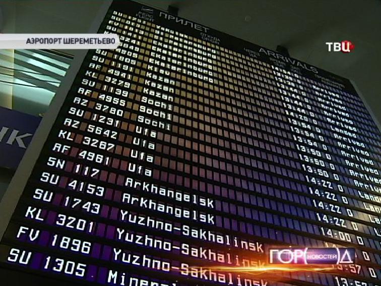 Расписание прилетов аэропорта Шереметьево