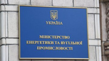 Минэнерго Украины