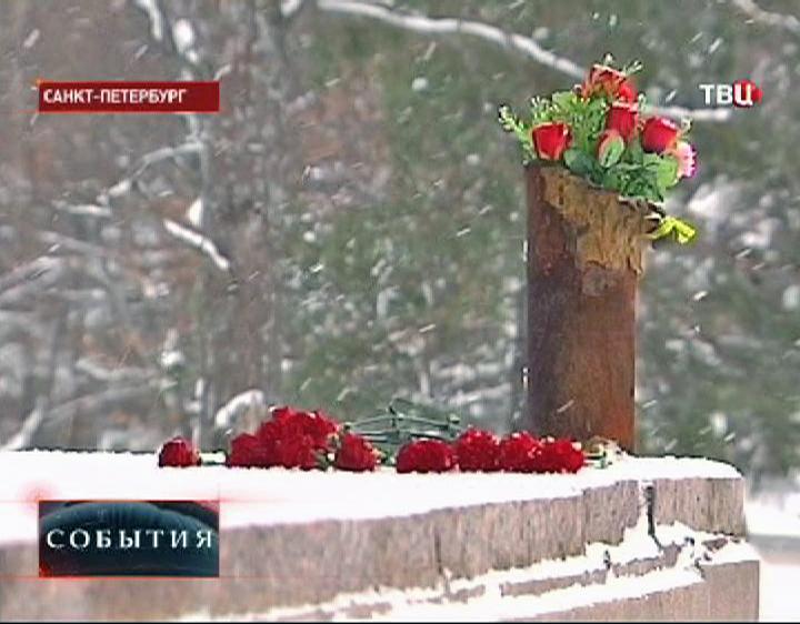 Цветы в память о жертвах блокады в Петербурге