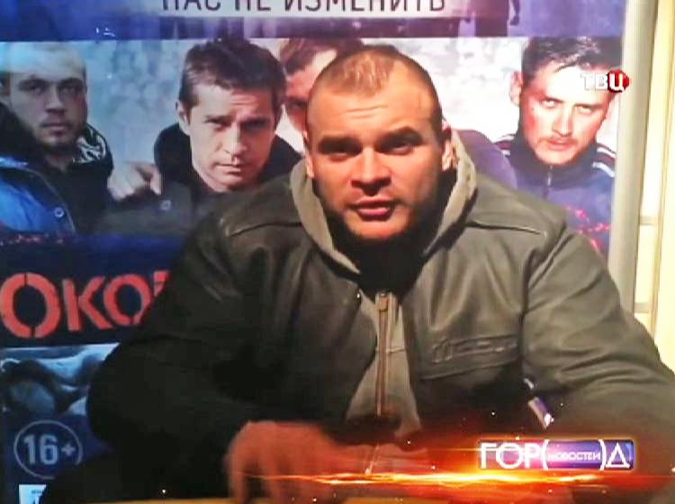 """Максим Марцинкевич, известный как """"Тесак"""""""