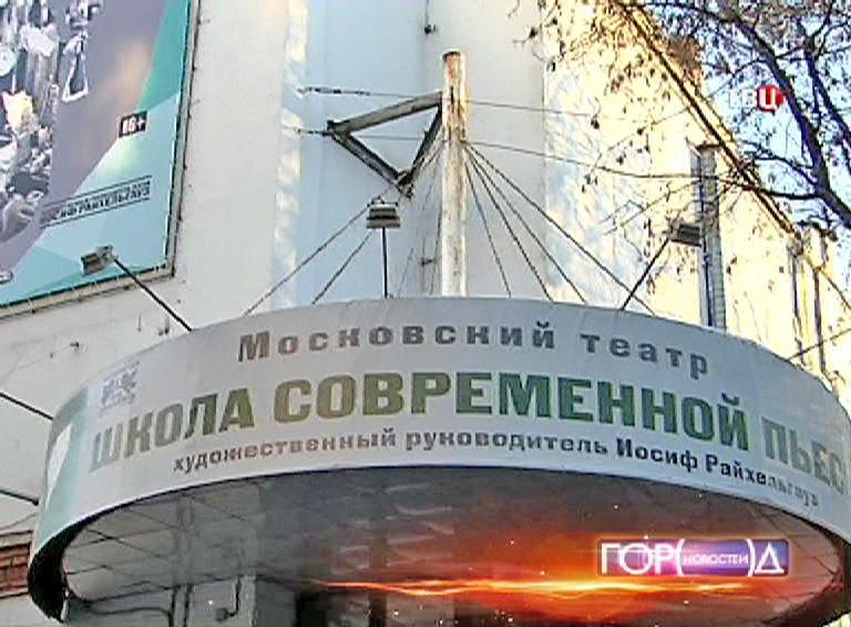 """Театр """"Школа современной пьесы"""""""
