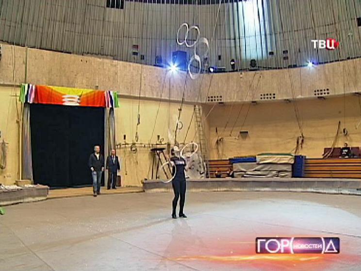 Репетиция циркового выступления