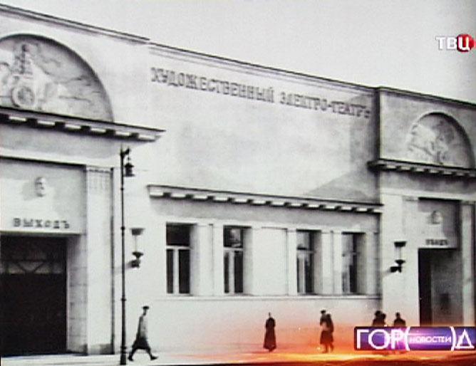 """Дореволюционная фотография кинотеатра """"Художественный"""""""