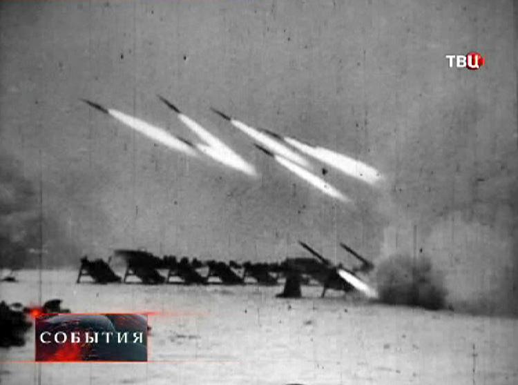 Залп реактивной артиллерии. Кадр из видеохроники