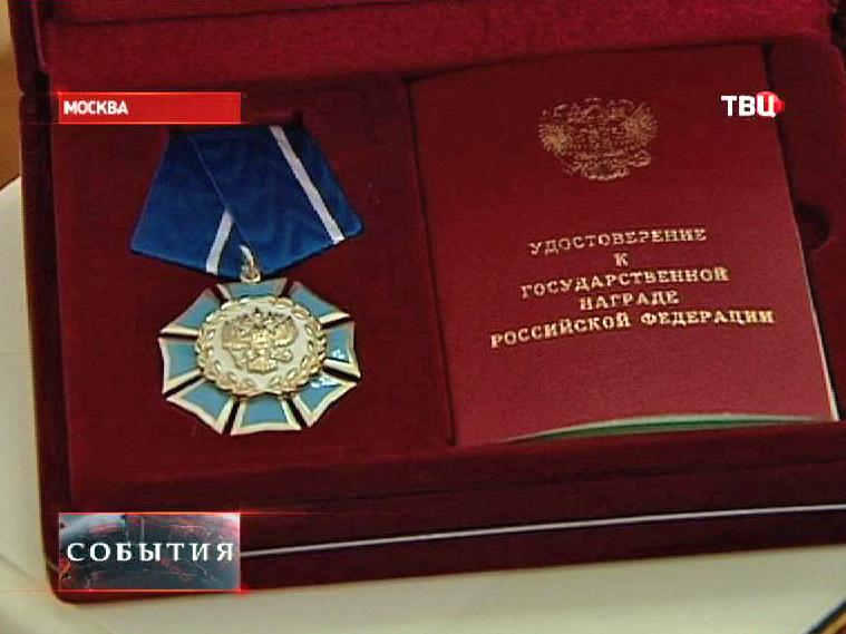 Государственная награда
