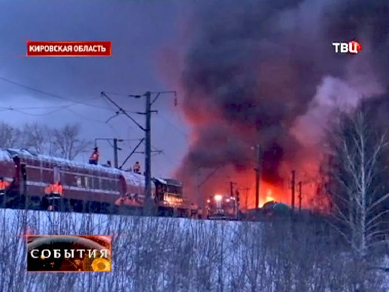 Пожарный поезд прибыл к месту железнодорожной катастрофы в Кирове