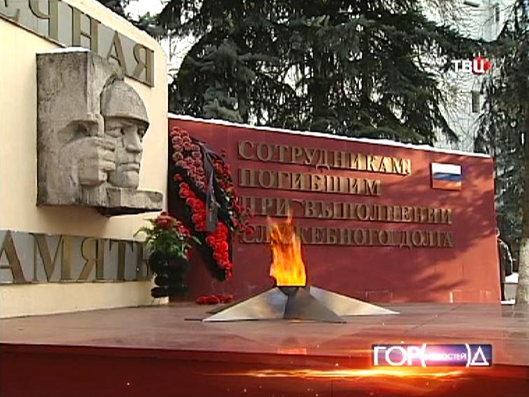 Монумент сотрудникам погибшим при выполнении служебного долга