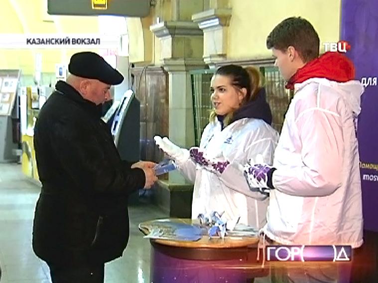 Волонтеры указывают путь на казанском вокзале