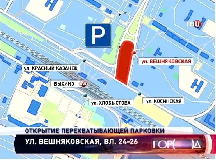 """Карта новой перехватывающей парковки возле метро """"Выхино"""""""