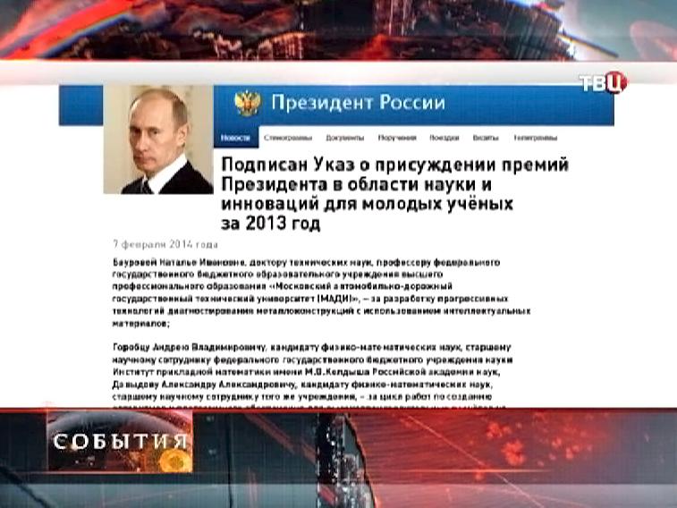 Владимир Путин подписал указ о присуждении премии президента РФ пяти молодым ученым