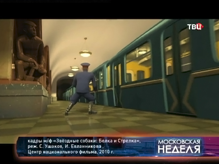 """Кадр из мультфильма """"Звёздные собаки: Белка и Стрелка"""""""