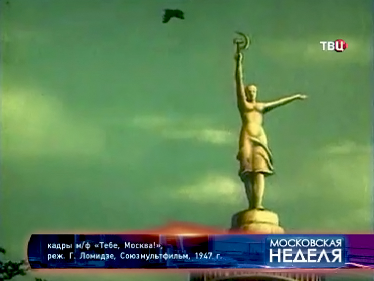 "Кадр из мультфильма ""Тебе, Москва!"""