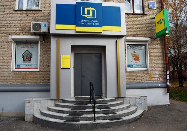 """Офис банка """"Евротраст"""""""