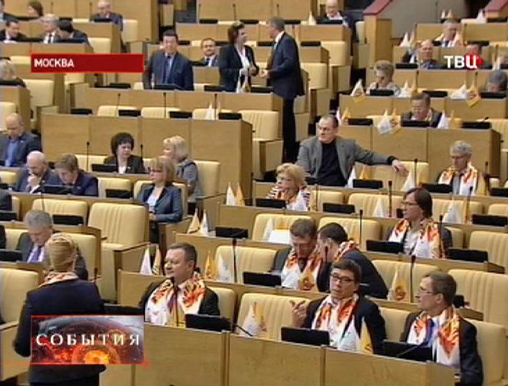 Депутаты Государственной Думы РФ