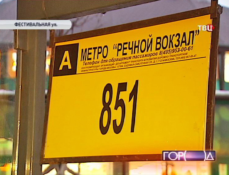 Номер маршрута автобуса