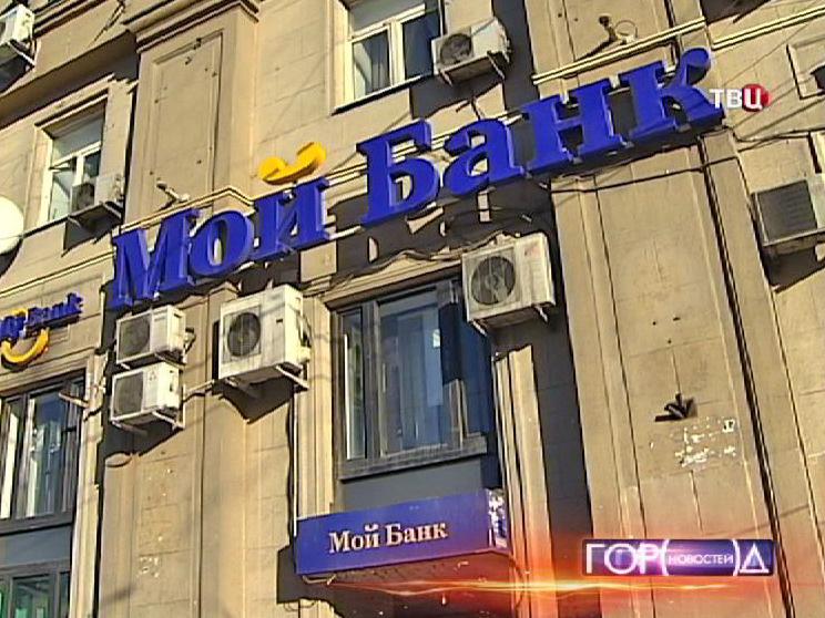 """Вывеска """"Мой Банк"""""""