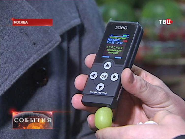 Нитратомер показывает опасную концентрацию нитратов в винограде