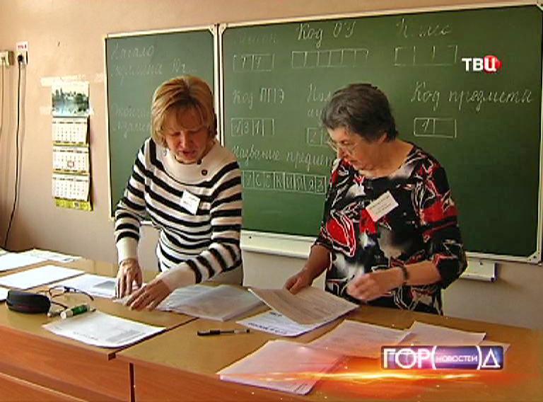 Преподаватели во время проведения ЕГЭ