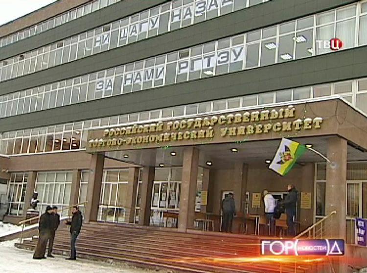 Здание РГТЭУ